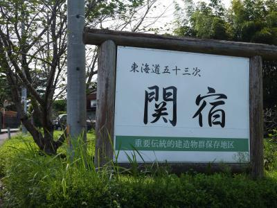 シルバーウィークの5連休初日は旧東海道宿場町散策 亀山宿から関宿へ その2
