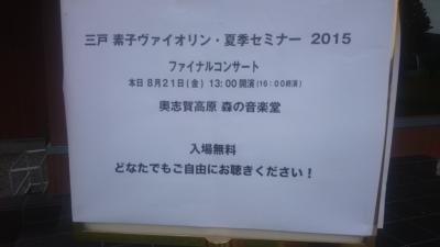 怠け者が志賀高原の合宿についていきました Vol2