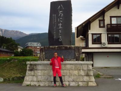 気ままな行きあたりばっ旅 秋山郷・八方尾根登山