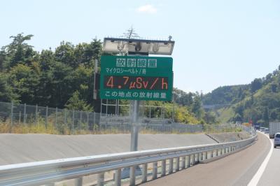 2015年9月 車の窓から見た福島の景色 全線開通した常磐道を走って  そして飯舘村
