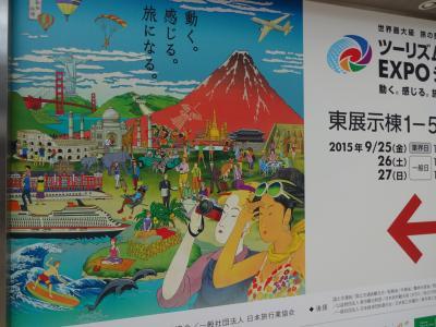 ツーリズムEXPOジャパン 2015 今年も行ってきました。
