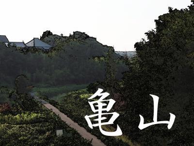 「東海道五拾三次」を歩く  五十一、亀山 ~ 関