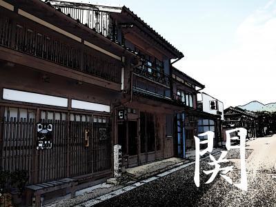 「東海道五拾三次」を歩く  五十二、関 ~ 坂下