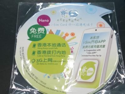 通話し放題、データ通信し放題なのに無料のSIMカードが香港に登場!