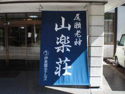 お部屋が空いていたので山楽荘にまた行った。
