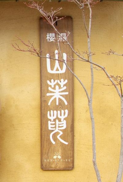 アルケッチャーノ~赤湯温泉・山茱萸~大内宿の旅