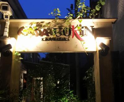 2015 SEP CASA UOKIN神楽坂:安旨で大人気の魚金グループのビストロ風のお店