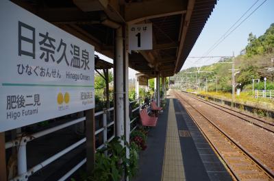 熊本県八代市 肥薩おれんじ鉄道で日奈久温泉へ(2015年10月)