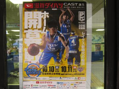 2015年 10月 滋賀県 BJリーグ レイクスターズ