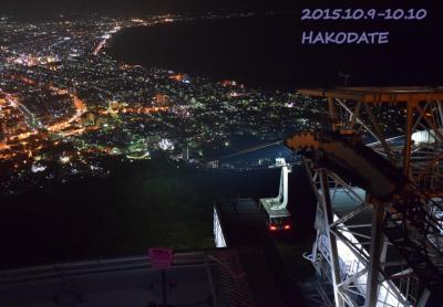●友人の出張に合わせて1泊2日函館の旅●