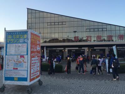 【島根:津和野】 萩・石見空港マラソンと津和野でSLを見る