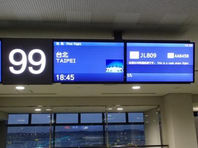 特典航空券にて、行きは、JL809便で、台湾へ・・・