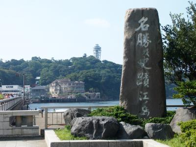 姉たちと1泊2日で神奈川旅行 【1】 ≪江の島≫