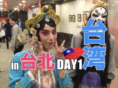 おじさんぽ・おばさんぽ ?国慶節に台湾へ行くとどうなっちゃうのか?を確かめに行く旅?  Day1 台湾は悶絶の地だったぁ?!
