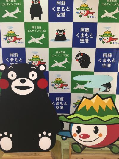 熊本(ちょっと宮崎)350km 一人旅(1日目)