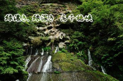 還暦旅:九州③高千穂峡を歩く...