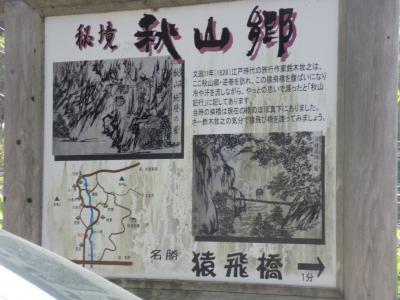 ~群馬~長野~栃木~福島 3日間紅葉狩り・最終行程