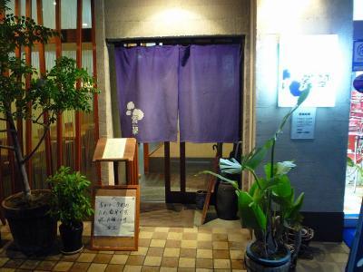 中山・紫翠で いも煮と新蕎麦の会に参加しました