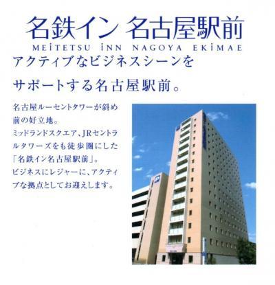オーヤシクタンの出張日誌・その1 今日は名古屋に泊まるだけ。
