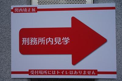 関西矯正展で大阪刑務所と大阪少年鑑別所の見学をしてきたよ。