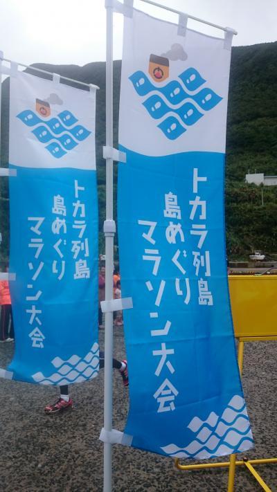 初参加!トカラ列島マラソン!ラストラン!