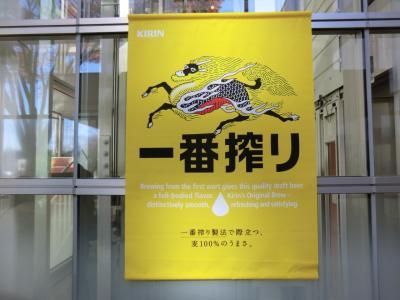 太平洋海旅紀行・その1.キリンビール仙台工場を社会科見学。