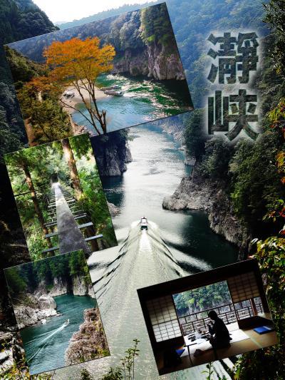 瀞峡・瀞八丁・瀞ホテル ( Dorokyo ・ Dorohatcho ・ DoroHotel )