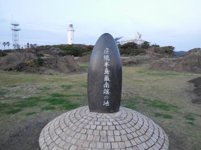 房総半島の最南端、野島埼灯台付近をぶらぶら