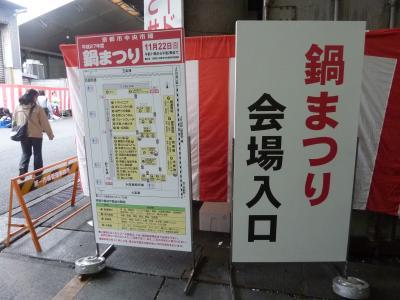 「鍋まつり」 平成27年度京都市中央市場