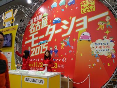 名古屋モーターショー2015