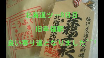 北海道ツー8日目 チョイト寄り道:旧幸福駅でホンワカ ^^! ブログ&動画