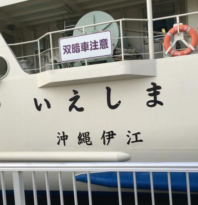 初めての伊江島!