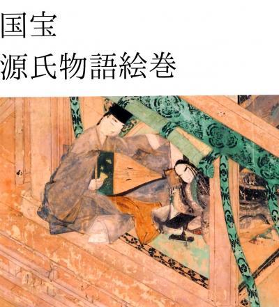 徳川美術館(国宝 源氏物語絵巻)、徳川園