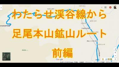 晩秋の栃木探訪ツー 400年の産業遺産・足尾銅山 パート 1 ^^! ブログ&動画