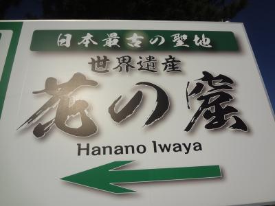熊野古道鬼ヶ城、松本峠、花の窟を歩く