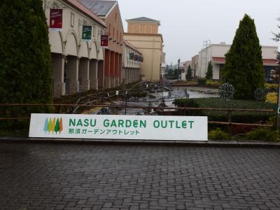 2015年11月、那須ガーデンアウトレット