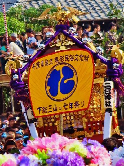 下総三山の七年祭り1/5 二宮神社の神輿渡御 ☆近郷9社の神輿が勢揃い