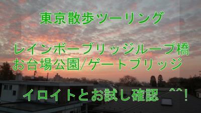 レインボ ブリッジのループ橋&お台場公園/ゲートブリッジ・ 散歩ツーリング ^^!  ブログ&動画