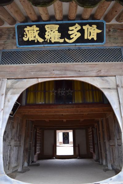海印寺の「八萬大蔵経」