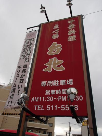台湾から北九州・極致秘湯六日間(5日目)