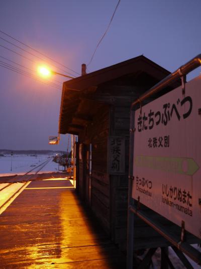冬の初めの北海道・鉄道ぐるっと7Days ①岩見沢・滝川・深川 実際メインは「北秩父別」