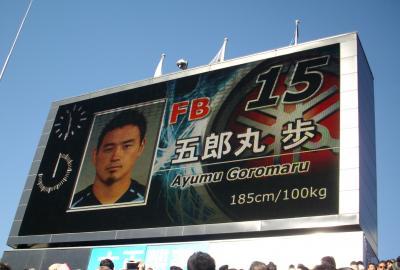 五郎丸のトライ+ゴールでヤマハの勝利 そののち ニコニコパークから富士山