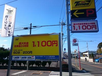 静岡から、浦和レッズの街へ