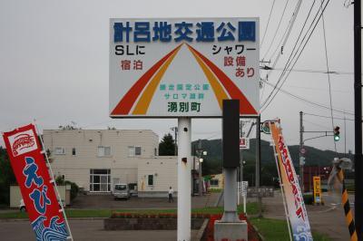北海道旅行記2015年夏(14)湧網線廃線跡巡り・計呂地編