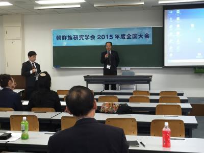 2015年 朝鮮族研究学会 全国大会参加