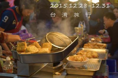 ●女友達と3泊4日年末初台湾旅!~③小籠包食べてスイーツ食べて夜市を楽しんだ3日目後半→帰国●