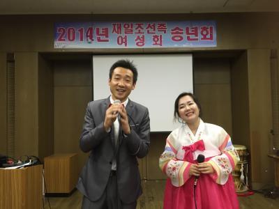 2014年 在日朝鮮族女性会の忘年会