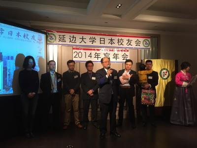 2014年 延辺大学日本校友会の忘年会に出席