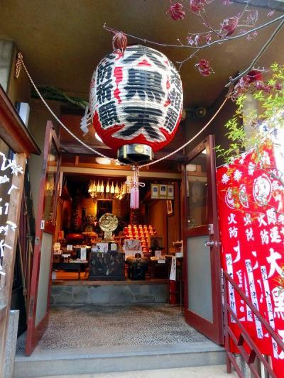 新宿山ノ手七福神めぐり と 西向天神社の富士塚