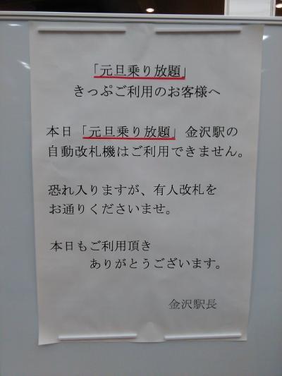 2016 JR西日本元旦乗り放題の旅